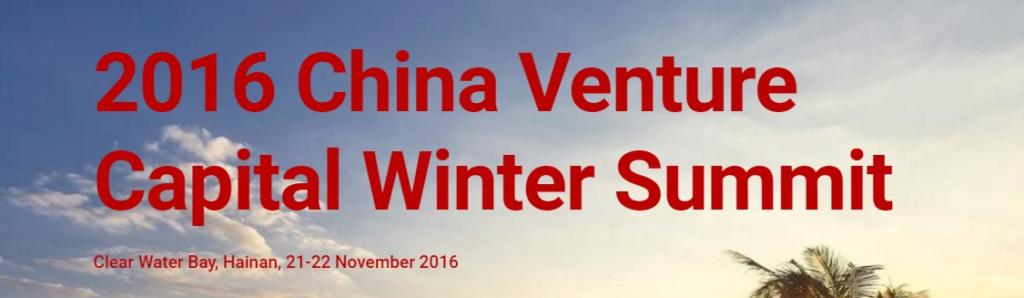 2016 China Venture Capital Winter Summit