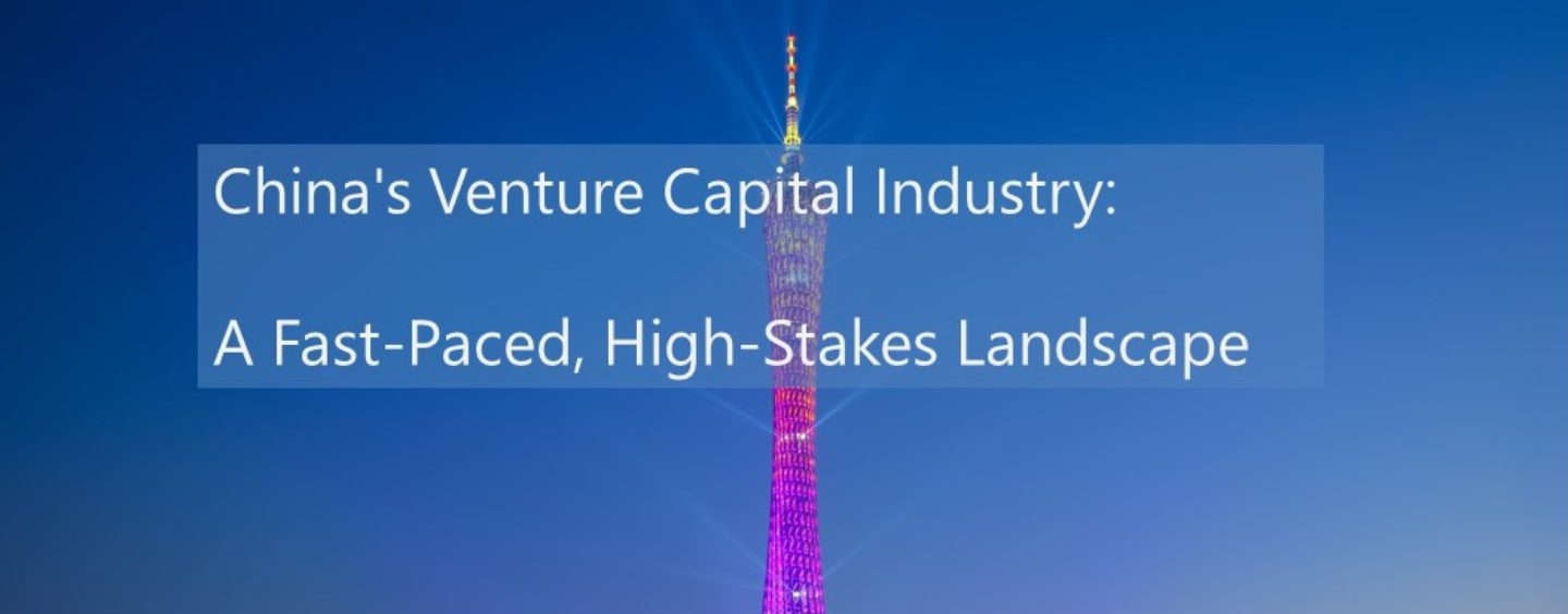 China's Venture Capital Industry – A Fast-Paced, High-Stakes Landscape