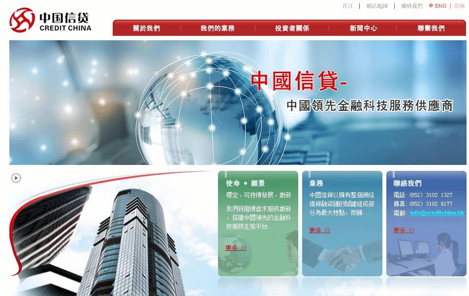 Credit China FinTech