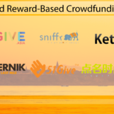 Top 11 Donation and Reward-Based Crowdfunding Platforms in Asia