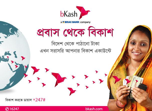 bKash 1