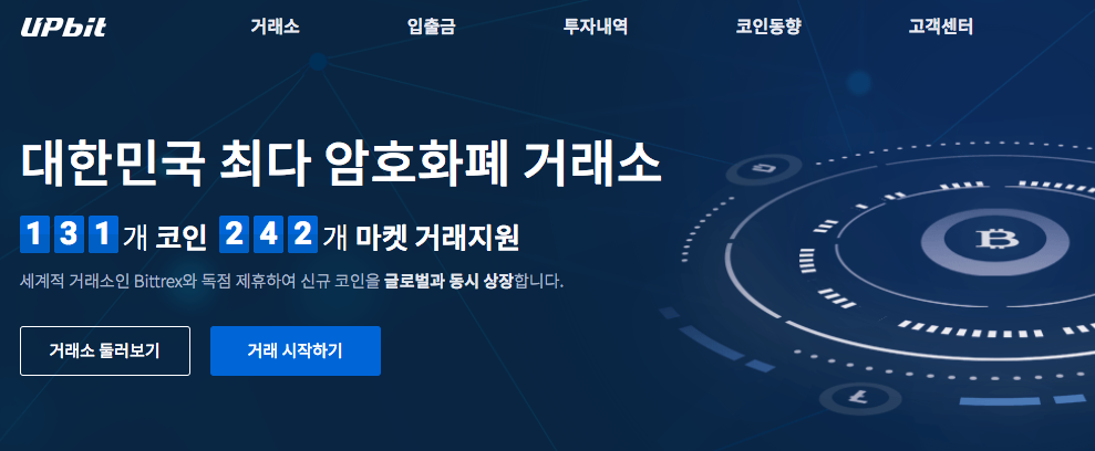 Upbit Korean Cryptocurrency Exchanges