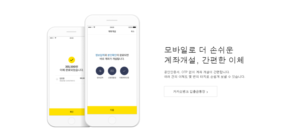 Challenger Banks in Asia - Kakao Bank