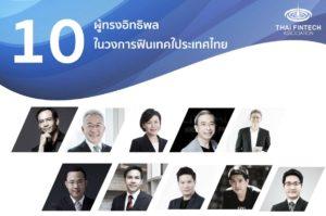 Thai Fintech Influencer