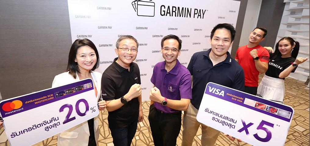 scb garmin pay