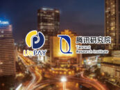 UnPAY, Tencent Research Institute Released Whitepaper on Indonesia's Payment Market