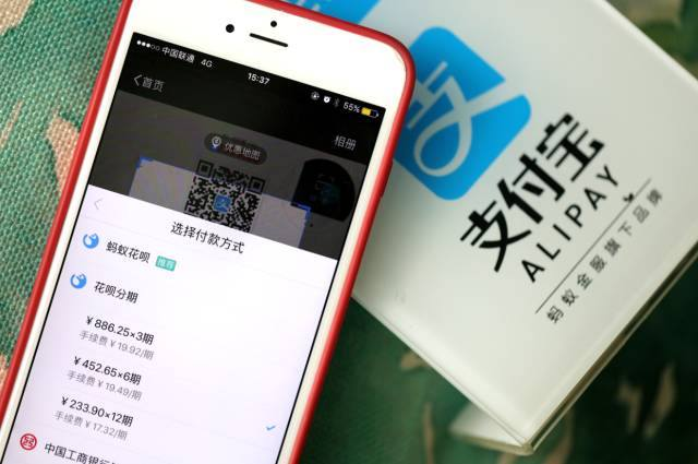 Alipay Mobile Payment