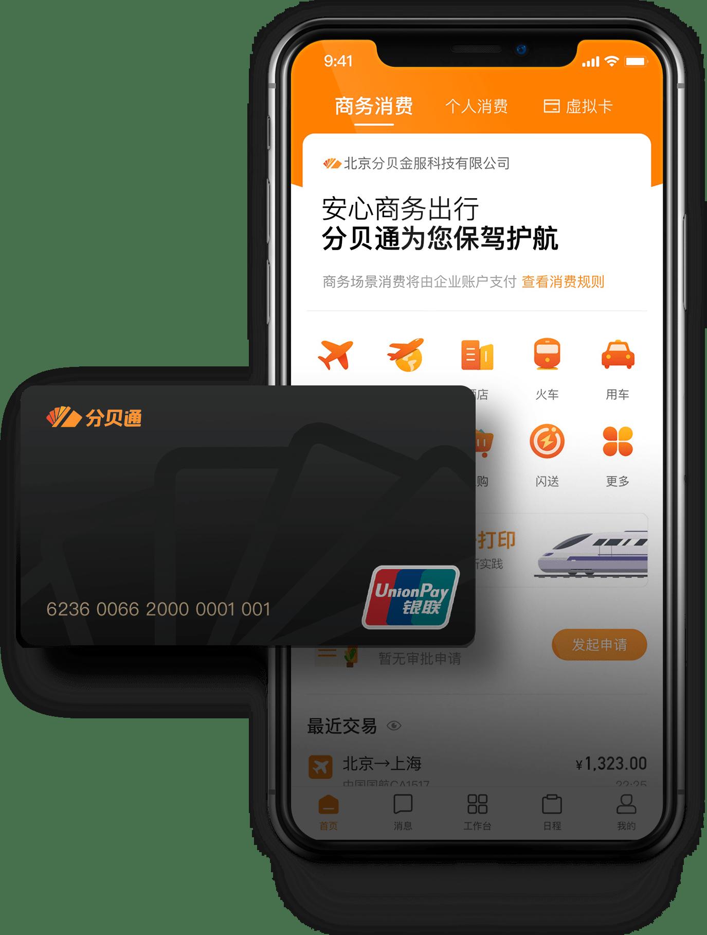 Fenbeitong mobile app and accompanying card, Fenbeitong.com