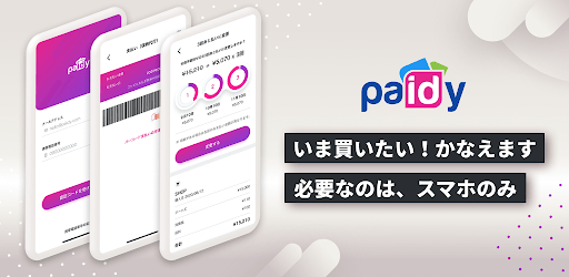 Paidy Android mobile app, Google Play